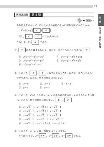 旺文社『大学入学共通テスト数学I・A実戦対策問題集』