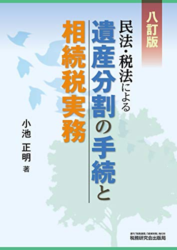 遺産分割の手続と相続税実務 (八訂版) - 小池 正明