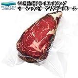 ドライエイジングニュージーランド産ブランド牛オーシャンビーフ、リブアイロール厚み約2.5cm240g
