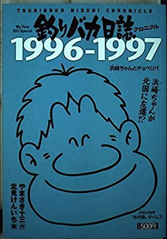 釣りバカ日誌クロニクル 1996ー1997 (My First Big SPECIAL)