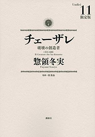 チェーザレ 破壊の創造者(11)限定版 (プレミアムKC)