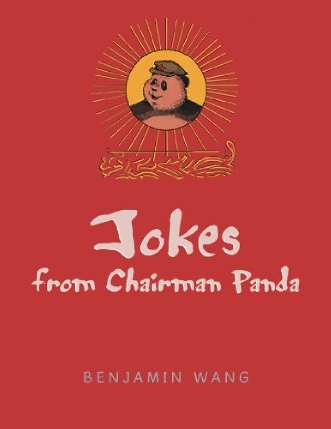 パッドゴールド申し立てられたJokes by Chairman Panda