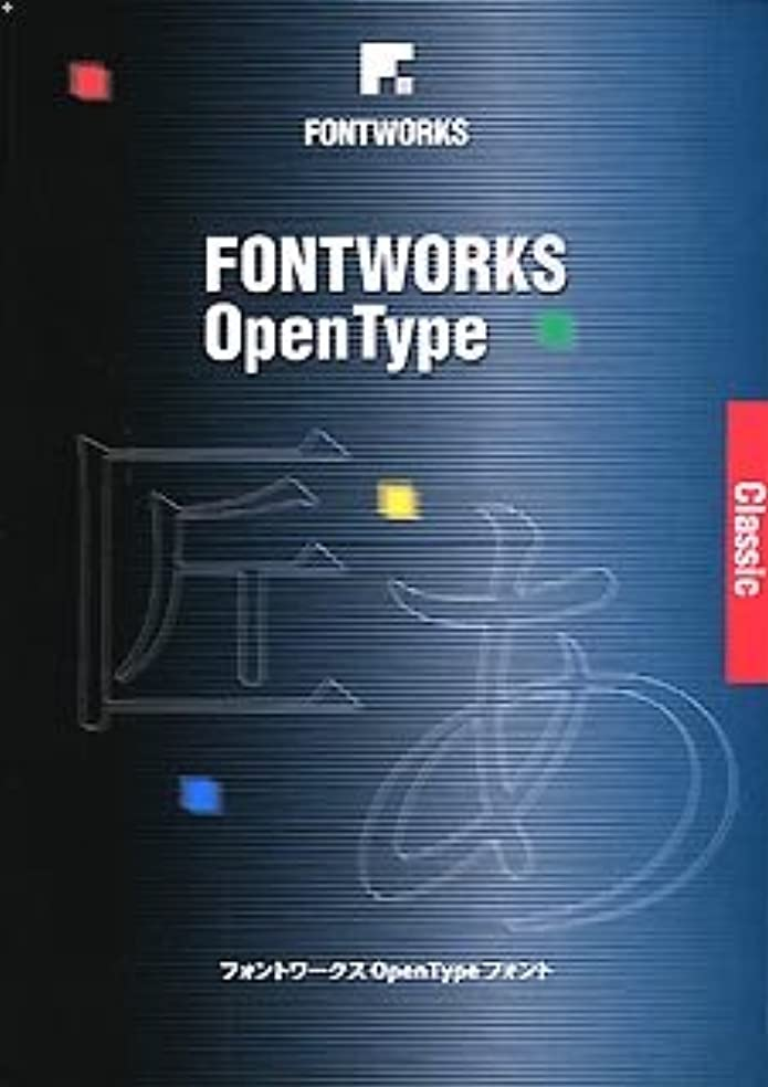 夕方保全出撃者フォントワークス OpenTypeフォント ユトリロPro-DB for Windows版