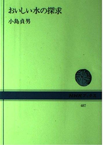 おいしい水の探求 (NHKブックス (487))の詳細を見る