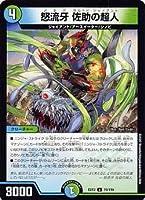 デュエルマスターズ DMEX12 79/110 怒流牙 佐助の超人 (U アンコモン) 最強戦略!!ドラリンパック (DMEX-12)