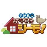 下野紘のおもてなシーモ! [DVD]
