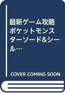 最新ゲーム攻略 ポケットモンスターソード&シールド最強ガイド