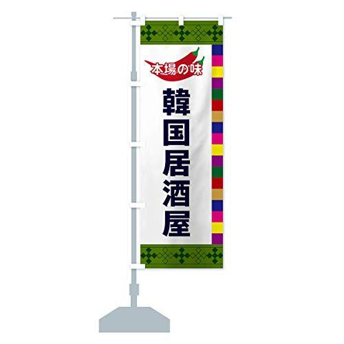 韓国居酒屋 のぼり旗 サイズ選べます(ハーフ30x90cm 左チチ)