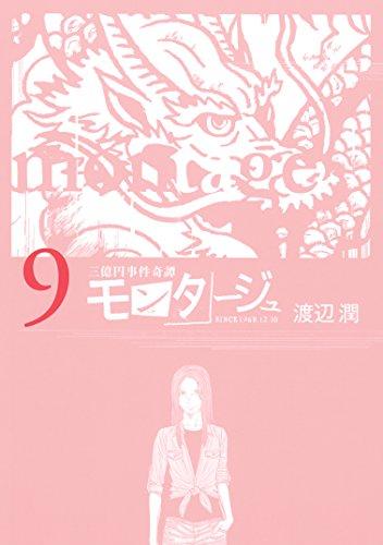 三億円事件奇譚 モンタージュ(9) (ヤングマガジンコミックス)
