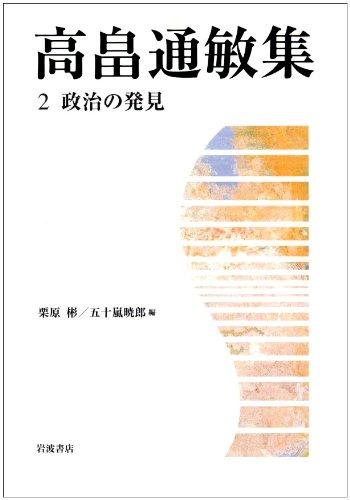 高畠通敏集〈2〉政治の発見の詳細を見る