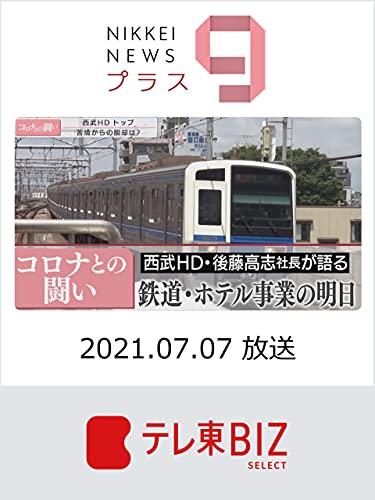 日経ニュース プラス9 7月7日放送