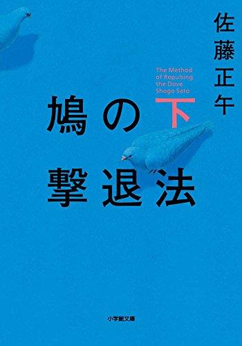 鳩の撃退法 (下) (小学館文庫)