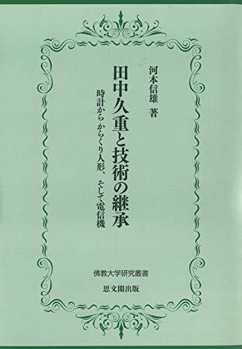 田中久重と技術の継承ー時計から からくり人形、そして電信機ー (佛教大学研究叢書)