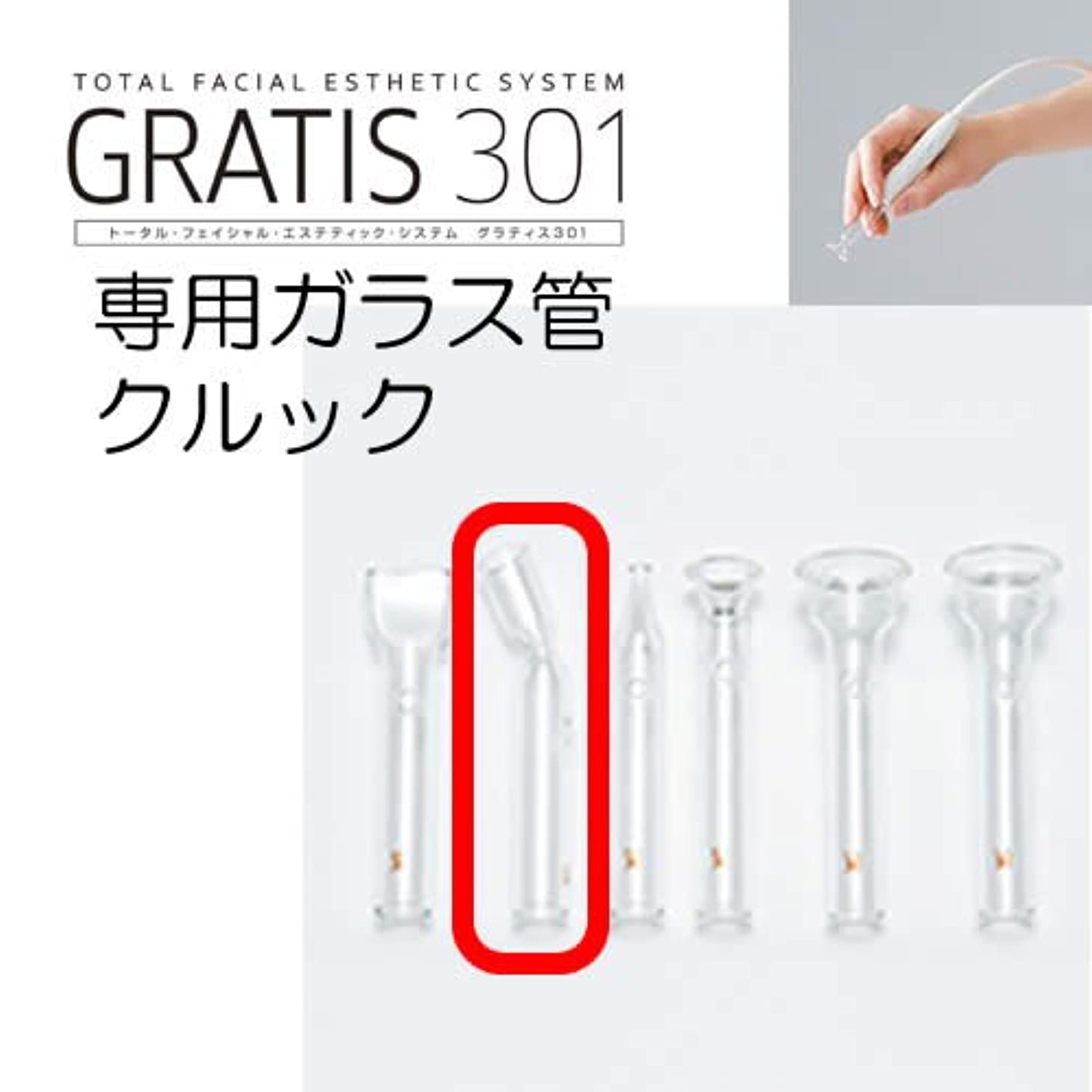 ヘルパー傾向があります開示するGRATIS 301(グラティス301)専用ガラス管 クルック(2本セット)