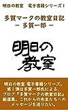 Classroom Diary by Taga Mark - Ichiro Taga: Asu-no Kyoushitsu E-Book Series (Japanese Edition)