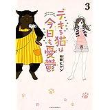 デキる猫は今日も憂鬱(3) (シリウスコミックス)