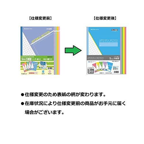 ショウワノートジャポニカセクション5mm方眼5冊5色パックJS