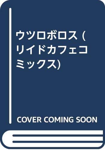 ウツロボロス (LEED cafe comics)