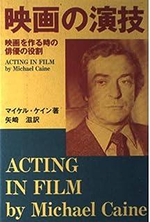映画の演技—映画を作る時の俳優の役割