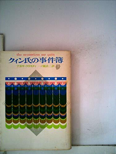 クイン氏の事件簿 (1971年) (創元推理文庫)の詳細を見る