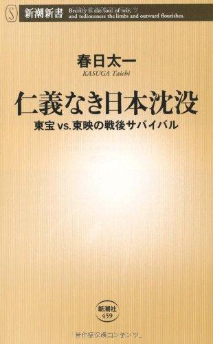 仁義なき日本沈没―東宝VS.東映の戦後サバイバル (新潮新書)
