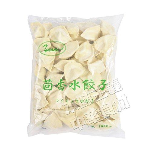 中国名点友盛茴香(ウイキョウ)水餃子(約50個入)1kg お得! 中華料理人気商品・中国名物