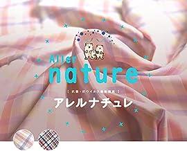 Ag+(銀イオン)抗ウイルス加工ダブルガーゼ 【アレルナチュレ】 カットクロス (ブルーチェック, 約65cm×約50cm)