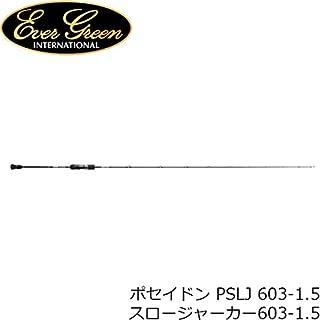 エバーグリーン(EVERGREEN) POSEIDON スロージャーカー PSLJ603-1.5【大型商品】