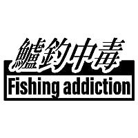 ForzaGroup (131-26) 鱸師 鱸 すずき スズキ 釣り フィッシング 魚 フィッシュ 船 シンプル 防水 車 ステッカー sticker シール