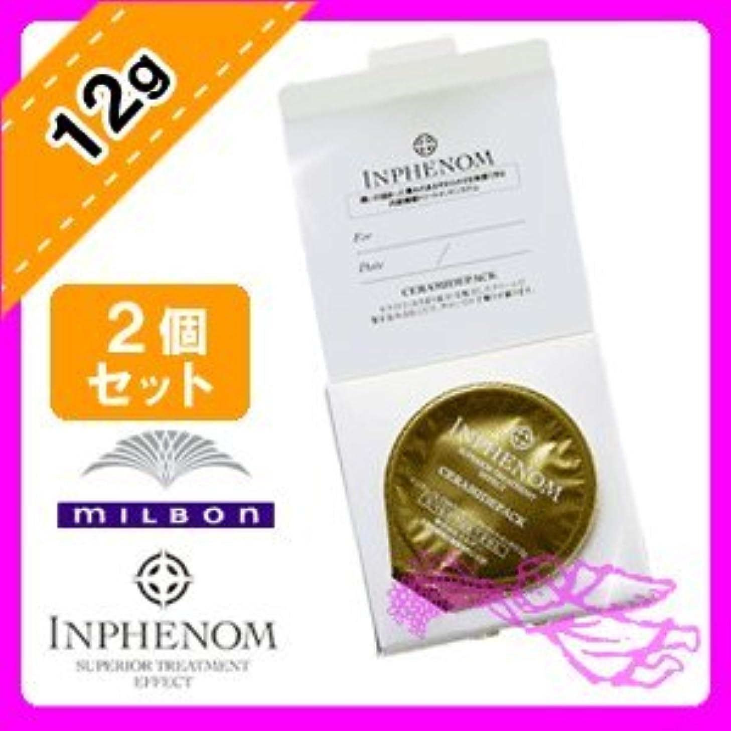 基本的な感じマトロンミルボン インフェノム セラミドパック 12g ×2個セット milbon