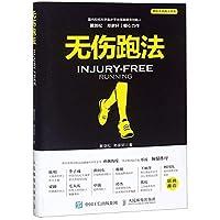 Injury-Free Running (Chinese Edition)