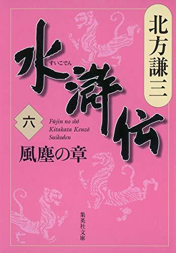 水滸伝 6 風塵の章 (集英社文庫 き 3-49)
