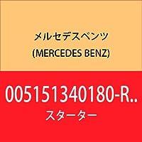 メルセデスベンツ(MERCEDES BENZ)スターター HELLA製