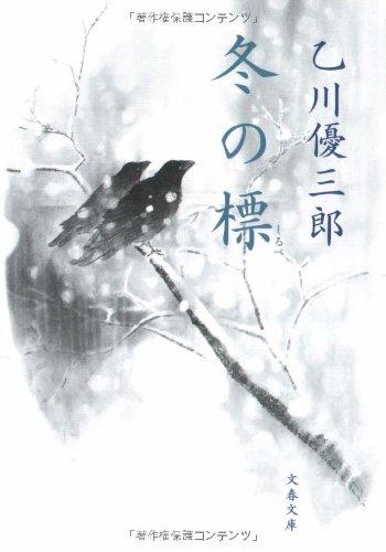 冬の標 (文春文庫)