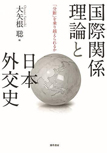 国際関係理論と日本外交史