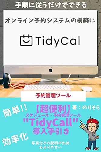 """【超便利】スケジュール・予約管理ツール""""TidyCall"""" 導入手引き (NEXTAGE SCHOOL文庫)"""