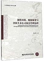 制度环境、媒体监督与中国上市公司盈余管理治理/墨香会计学术文库