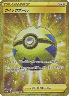 ポケモンカードゲーム PK-S1H-074 クイックボール UR