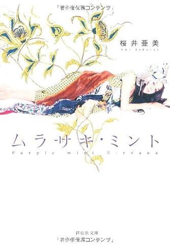 ムラサキ・ミント (祥伝社文庫)