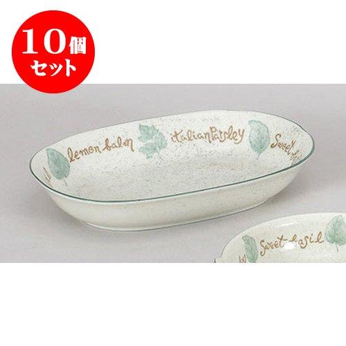 10個セット 洋陶単品 ハーブガーデンベーカー [23.8 x 15.8 x 5.2cm] 【料亭 旅館 和食器 飲食店 業務用 器 食器】