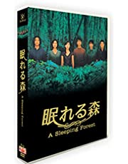 日本のテレビシリーズ 眠れる森 木村拓哉/中山美穂 6枚組DVDボックス全エピソード12