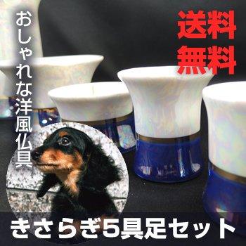 ペット仏具 ペット用5具足セット〜きさらぎ〜ホワイト×ネイビー(香炉・湯呑・ローソク立・供物台・花瓶)