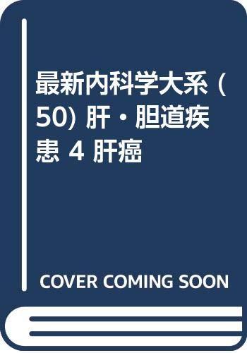 最新内科学大系 (50) 肝・胆道疾患 4 肝癌の詳細を見る