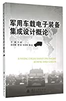 Military vehicle electronic equipment Introduction to Integrated Design(Chinese Edition)