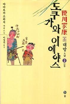 Paperback Tokugawa Ieyasu, 2 (Korean Edition) [Korean] Book