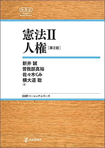 憲法II---人権(第2版)NBS