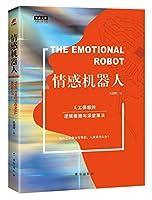 奥森文库未来已来书系·情感机器人:人工情感的逻辑框图与深度算法