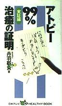アトピー99%治癒の証明〈実証編〉 (日本テレビHEALTHY BOOK)