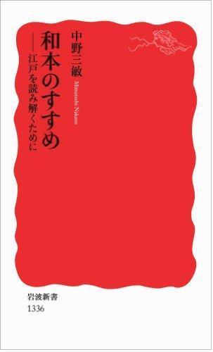 和本のすすめ――江戸を読み解くために (岩波新書)の詳細を見る