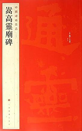 中国碑帖名品29:嵩高灵庙碑